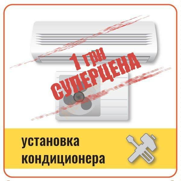 Бесплатная установка кондиционера