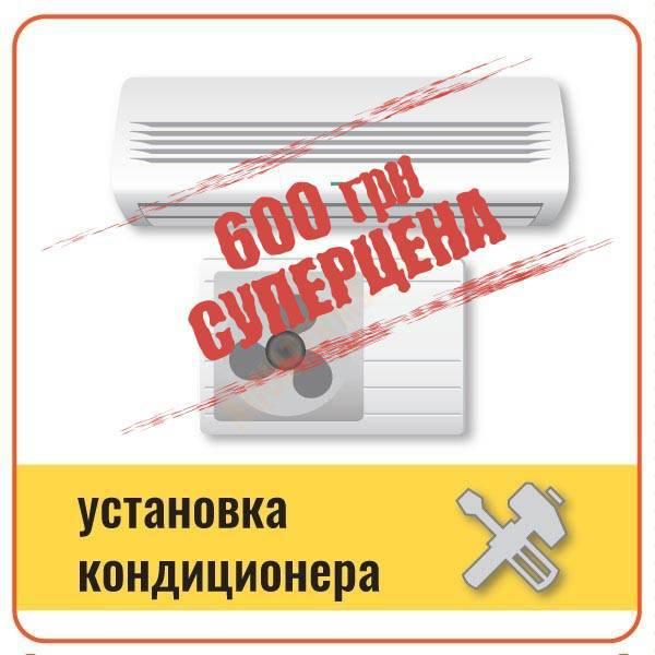 Акционная установка за 600 грн