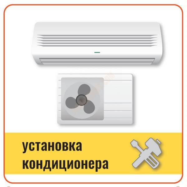 Запрос на установку кондиционера ремонт и монтаж кондиционеров