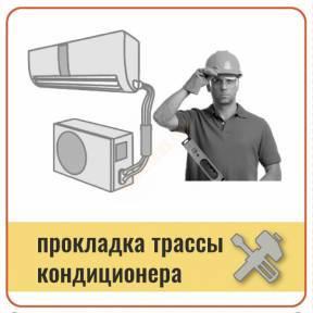 Работа мастером по установке кондиционеров установка кондиционеры отзывы